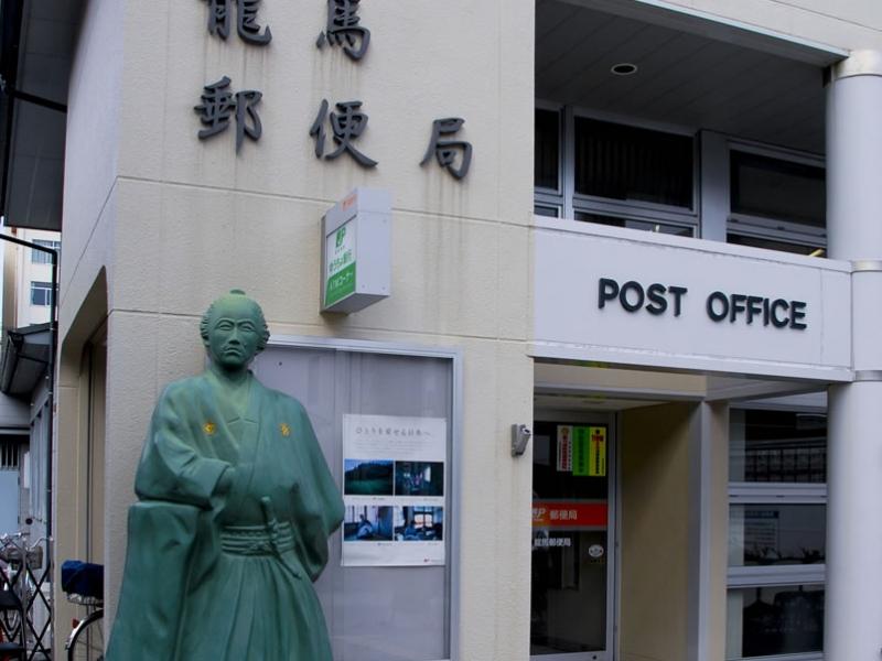 龍馬郵便局 | 高知観光