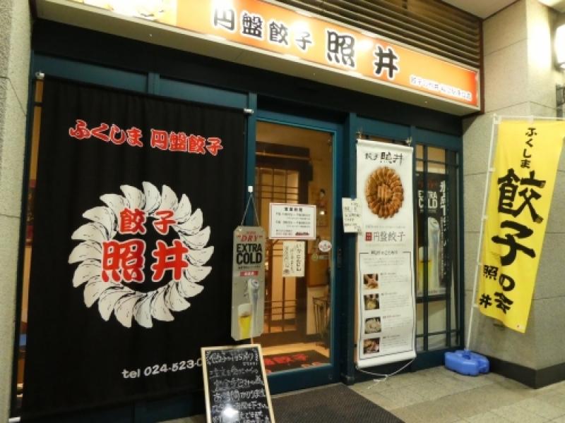 照井 餃子 飯坂温泉で軽く夕食!円盤餃子の有名店「照井」で餃子を食べた