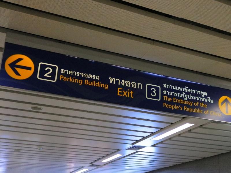 タイ文化センター駅 [Thai Cultu...