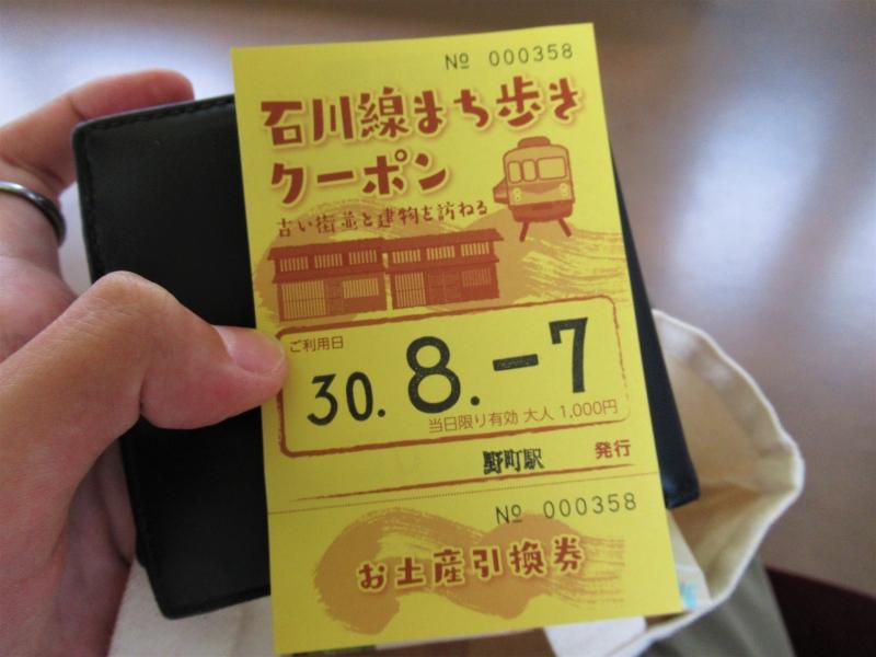 【石川】ローカル線の旅ならお得な切符「石川線まち歩きクーポン」が便利!