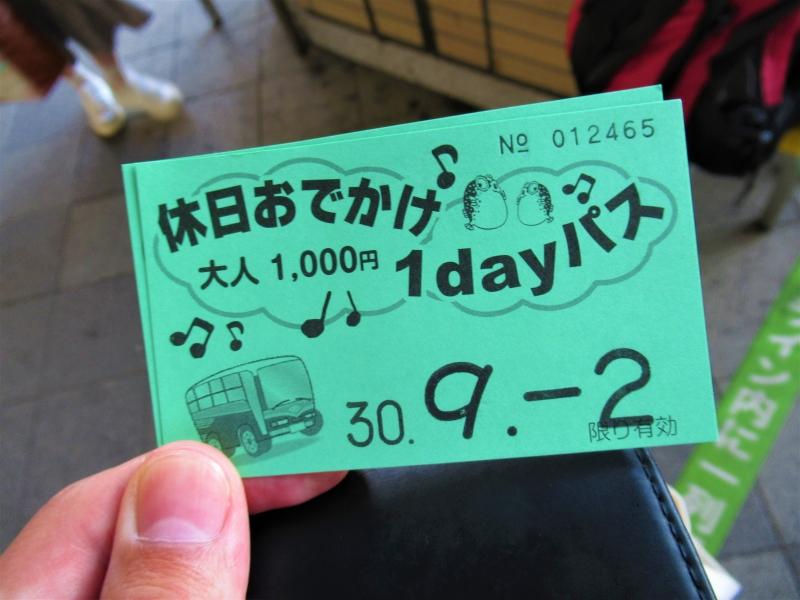 【山口】休日に路線バスを使うなら「サンデンバス休日おでかけパス」が便利!
