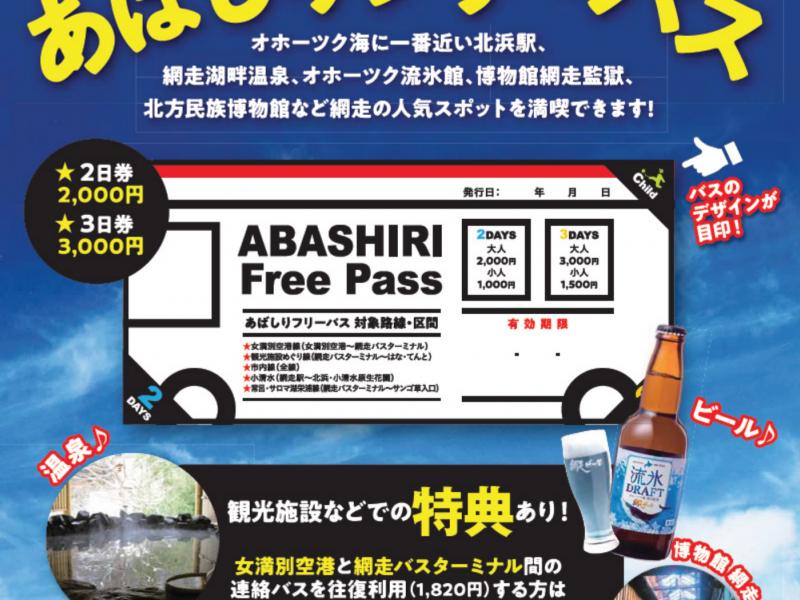 【道東】旅で活用したいお得な切符や乗り放題パス