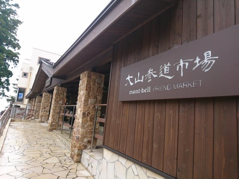 2018年オープン!【鳥取】大山の魅力があふれる商業施設「大山参道市場」