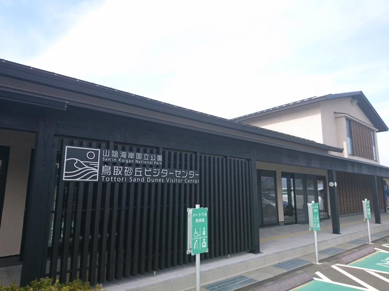 2018年10月リニューアルオープン!山陰海岸国立公園 鳥取砂丘ビジターセンターの見どころ紹介