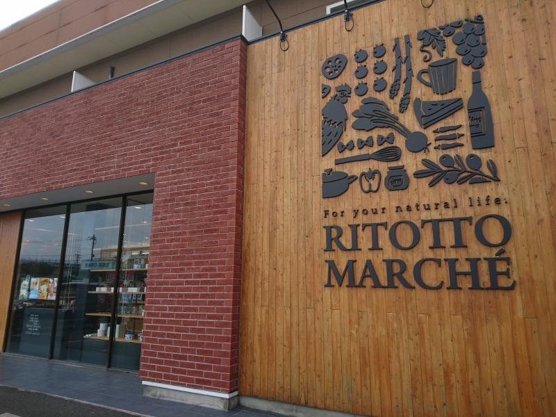 【鳥取】地元民に人気のオーガニック食品マーケット!「RITOTTO MARCHÉ 」