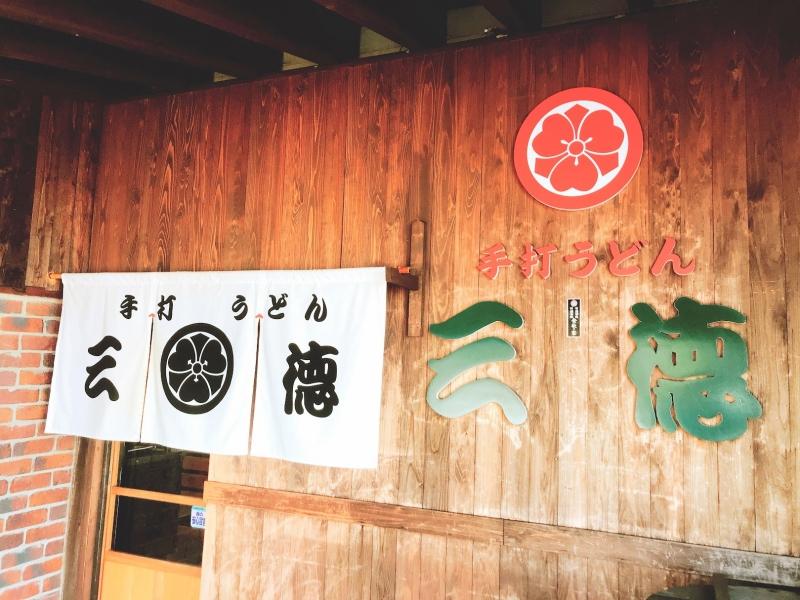 【香川うどん】メニューは30種類以上!16:00までやっている!「三徳」のうどんの魅力を紹介!