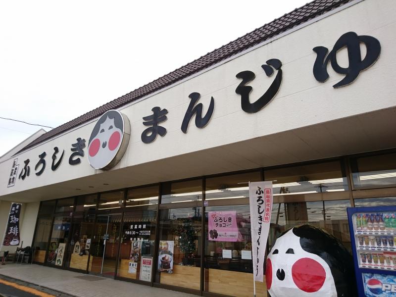鳥取県名物!美味しすぎる!山本おたふく堂の「ふろしきまんじゅう」