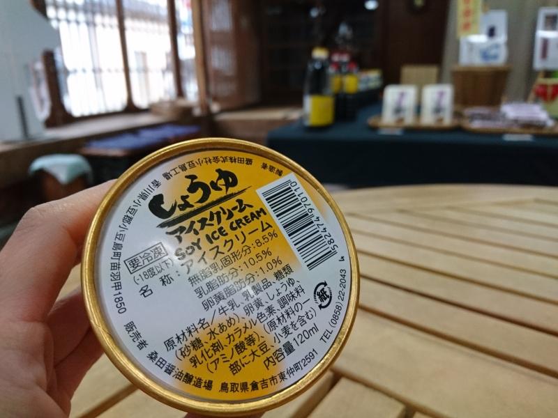 【鳥取・倉吉】赤瓦・白壁土蔵群観光でオススメの食べ歩きグルメ5選