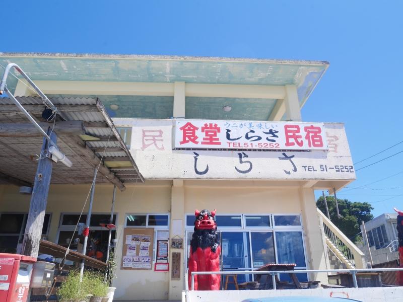 【沖縄北部・古宇利島】海鮮丼やウニ丼がオススメ。新鮮な海の幸を堪能!「しらさ食堂」