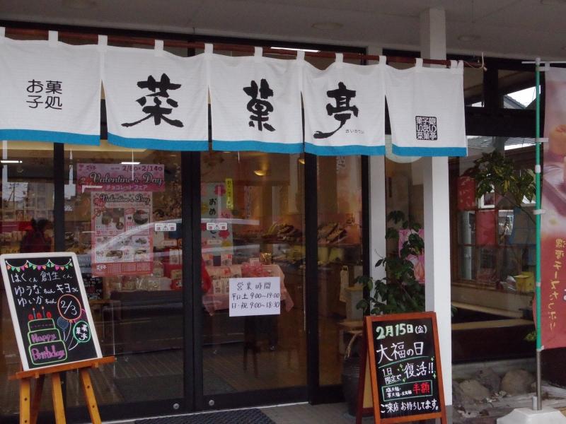 新潟で外せないお店!銘菓や自慢のスイーツたくさん「菜菓亭」