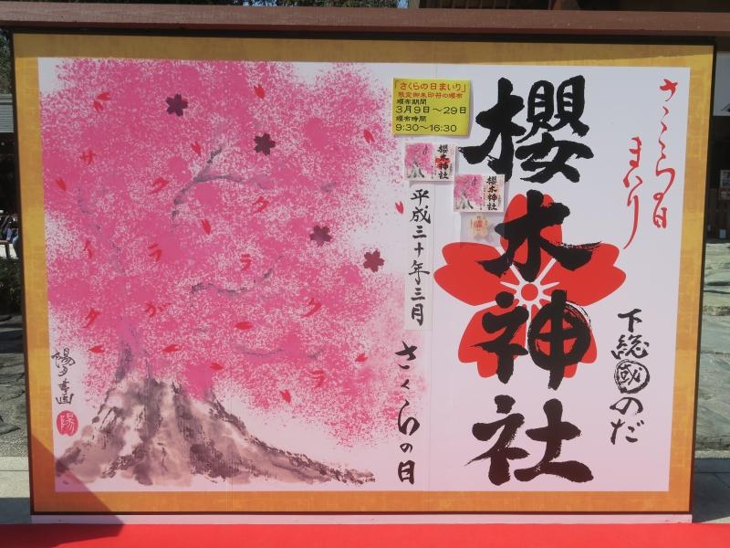 【千葉県・野田】櫻木神社「さくらの日まいり」限定の御朱印符