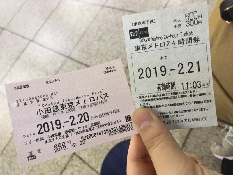 【東京】メトロ1日乗車券で開運神社&グルメ巡り