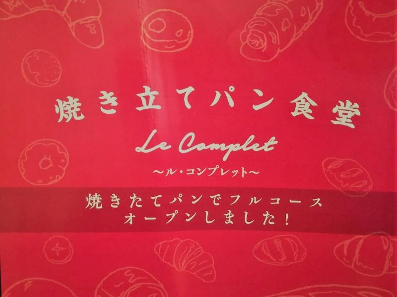 【大阪】面白い!焼立てパンだけのフルコース!~焼き立てパン食堂ル・コンプレット~