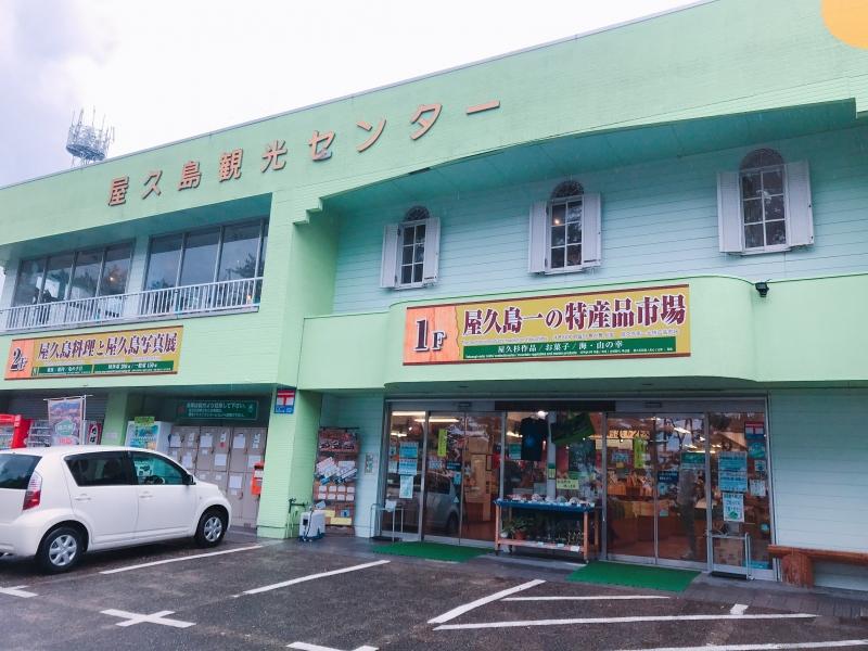 屋久島のお土産は「屋久島観光センター」で!お勧め10選も紹介!