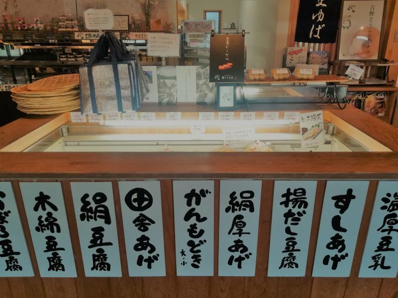 【奈良県吉野町】豆腐が濃い!豆腐専門店「豆富茶屋 林」でランチ&豆乳ソフトクリームが食べたい!