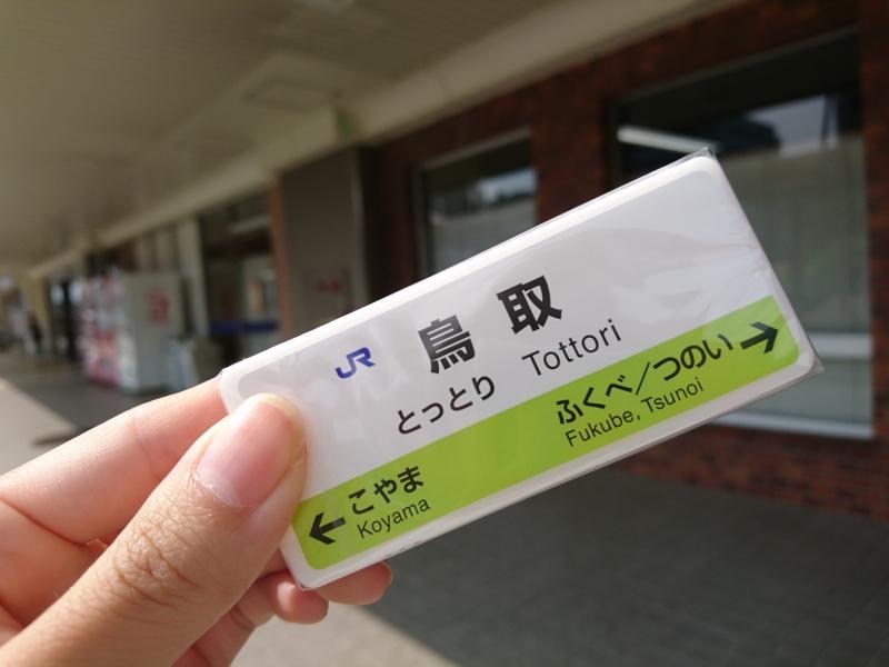 砂丘も鬼太郎も白バラも!鳥取駅【おみやげ楽市】で買いたい300円以下のお土産7選