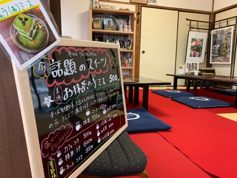 【鳥取】日本遺産の三徳山境内!寺カフェ りんつで話題スイーツ「ティラ(寺)ミス」を食べよう!