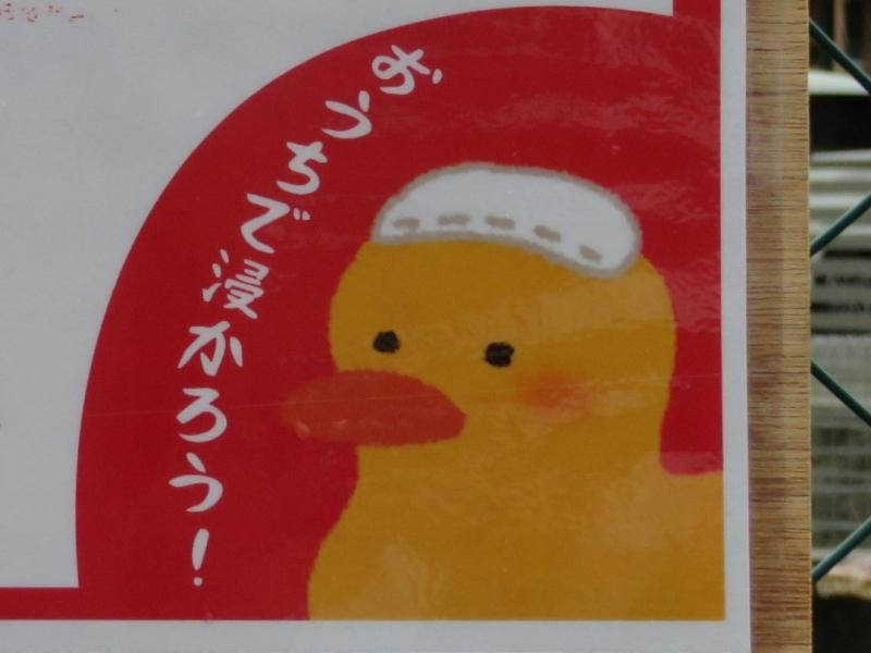 【神戸・有馬】おうちでぽかぽか!おすそわけ温泉