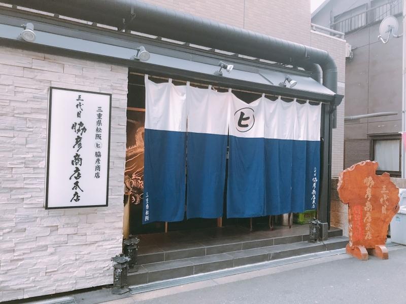 会員制焼肉店【三代目脇彦商店】結コースを大紹介!大阪・本店