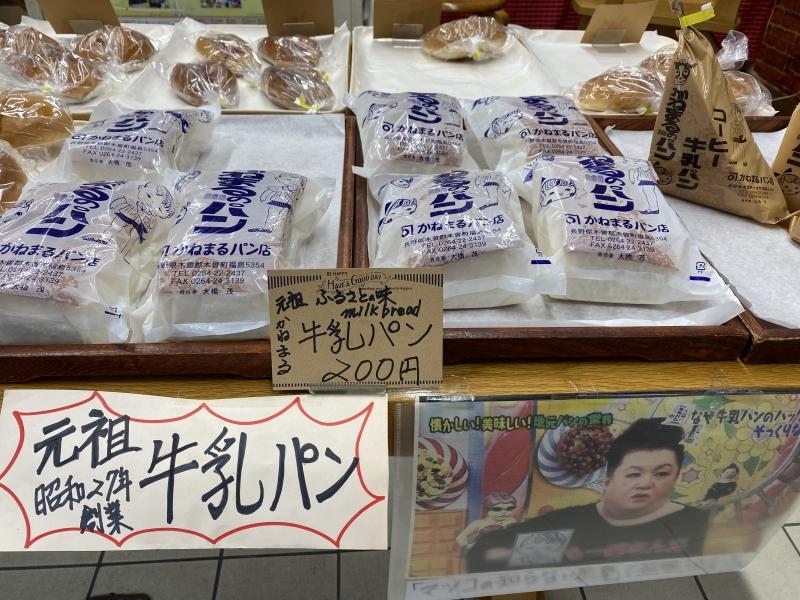 【木曽福島】信州名物牛乳パンの元祖!「かねまるパン店」