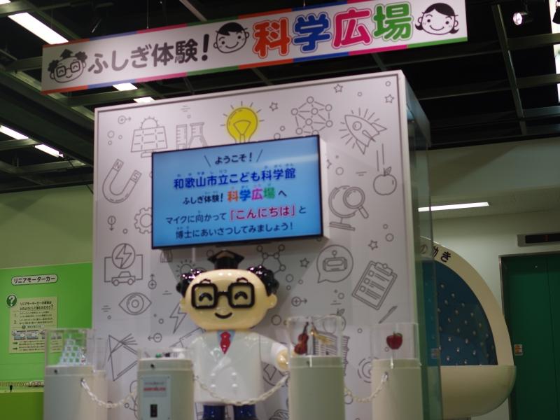 和歌山市立【こども科学館】は驚きと発見がいっぱい!プラネタリウムも◎