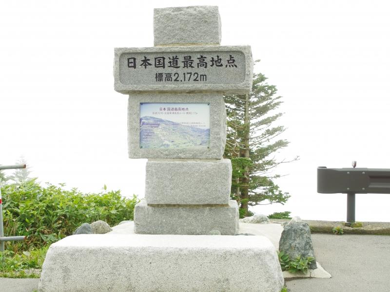 天空の県境【渋峠】 群馬・長野を走る日本最高地点の国道と横手山からのパノラマ絶景