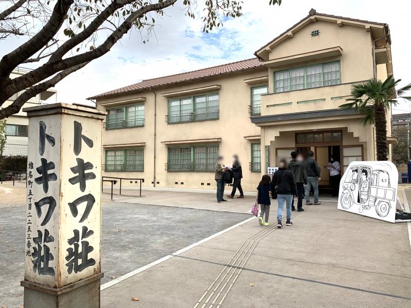 【東京】マンガの聖地!トキワ荘マンガミュージアムとおすすめ周辺スポット