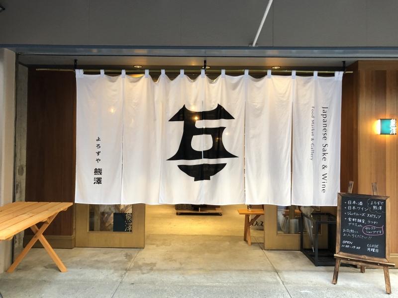【よろずや熊澤】神戸の街を元気にする酒屋さん