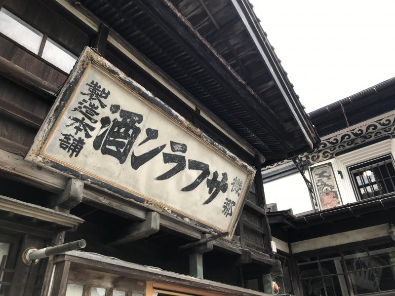 醸造の町・摂田屋の半日観光おすすめコース【新潟県長岡市】
