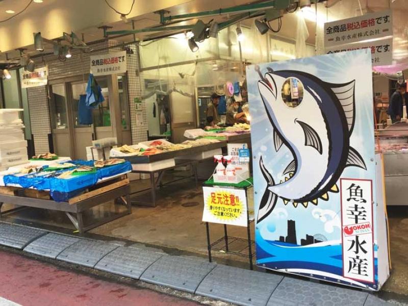 【横浜】魚・野菜が安い!ハマのアメ横「洪福寺松原商店街」でお買い物