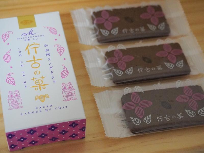 【京都】マールブランシュ期間限定の加加阿ラングドシャ「佇古の菓」