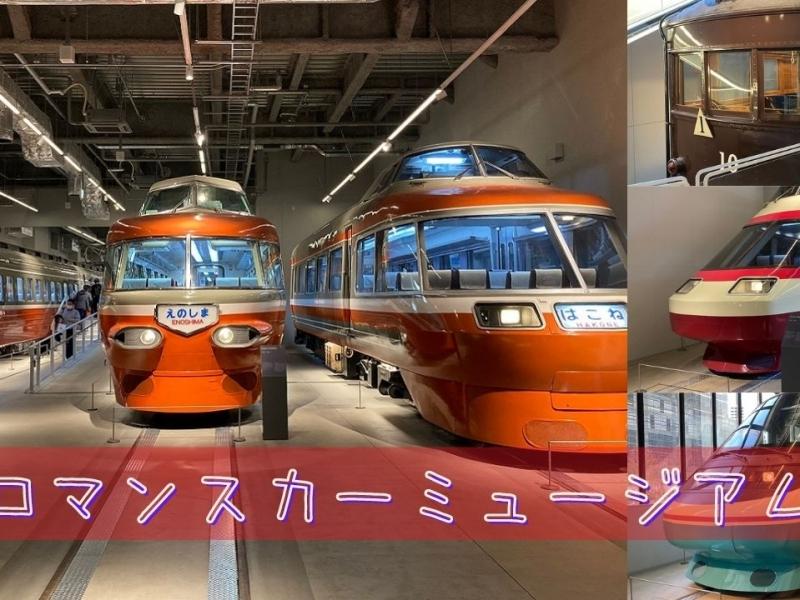 【神奈川】マニアだけじゃない!誰もが楽しめる常設展示館「ロマンスカーミュージアム」