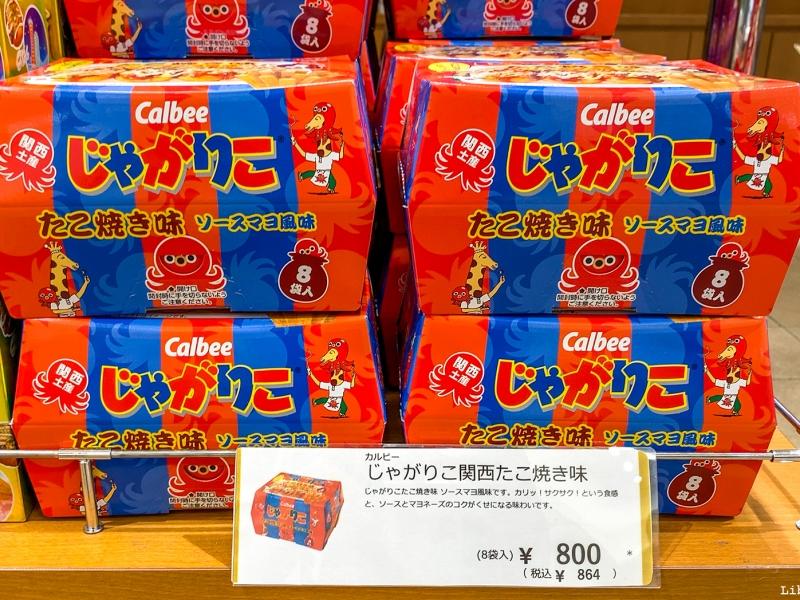【大阪】関西限定!たこ焼き味のお土産7選