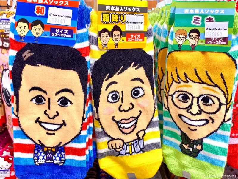 【大阪】お土産にぴったり!大阪らしさあふれるグッズ5選