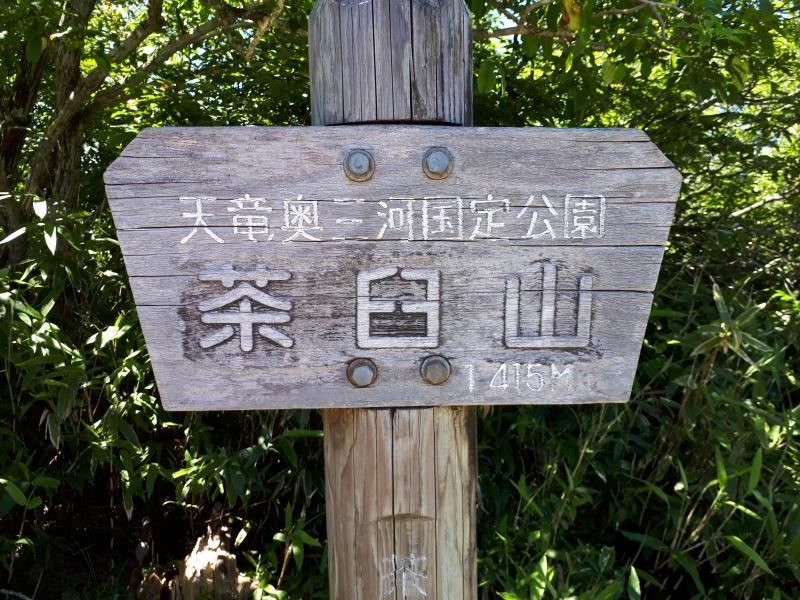【愛知・長野】茶臼山ハイキングと周辺のおすすめ情報