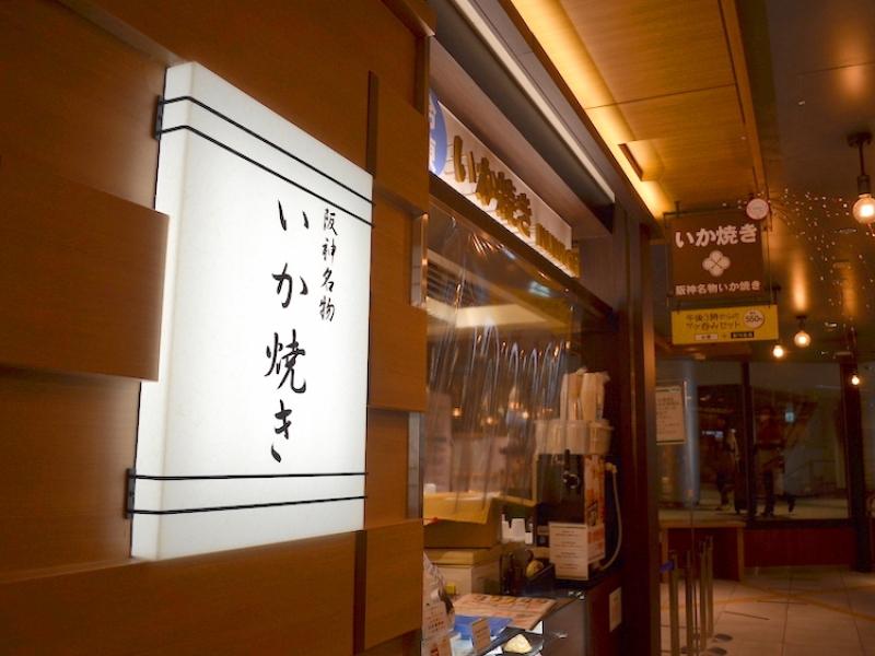 大阪名物!阪神百貨店・スナックパークの【阪神名物いか焼き】