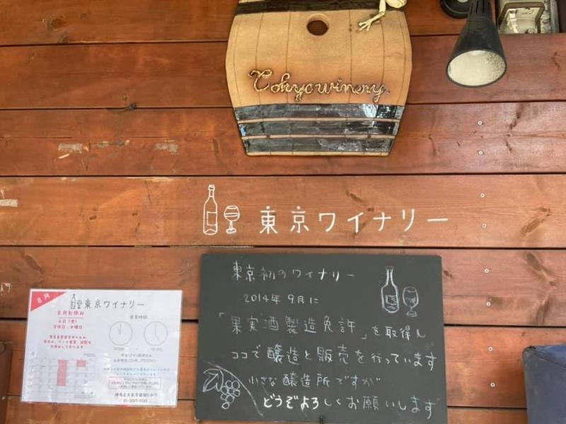 【練馬区・大泉学園】都内初のワイン醸造施設!東京ワイナリーへ行こう