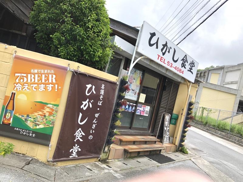「The 沖縄の家庭の味」を楽しむなら【ひがし食堂(沖縄・名護)】