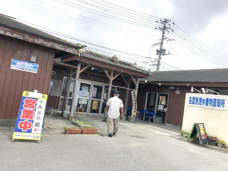 漁港の食堂で美味いモンを食べよう!【名護漁港食堂(沖縄・名護)】
