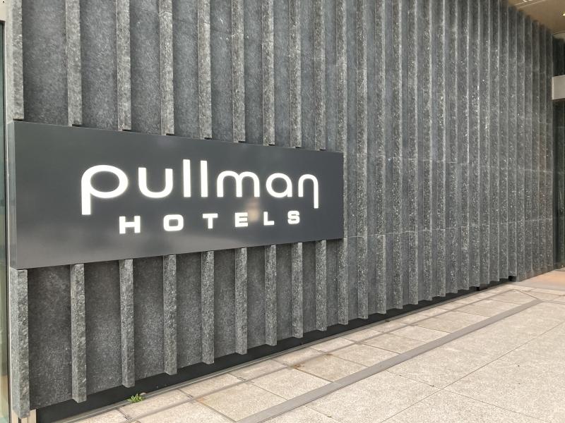 【プルマン東京田町】日本のAccorHotelsでは最高レベルのホテル
