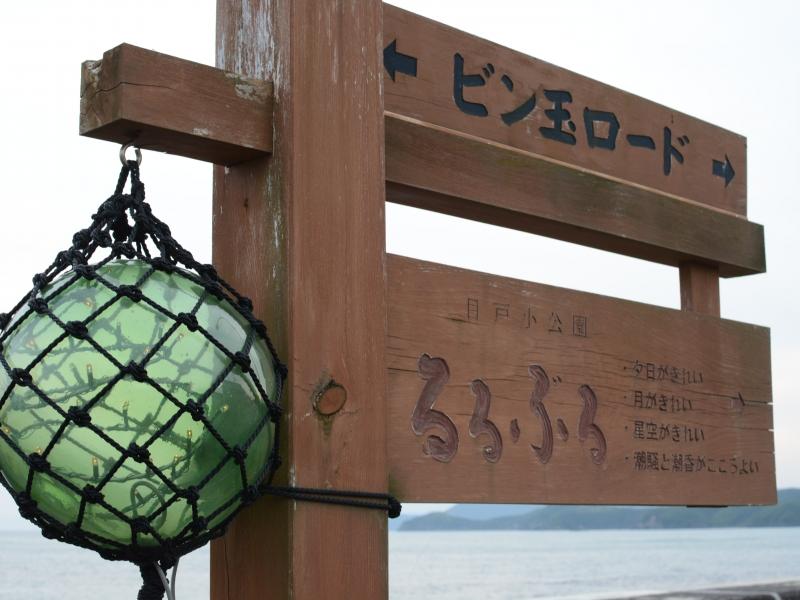 [三重]伊勢志摩のちょっと静かな観光スポット、ビン玉ロードって?