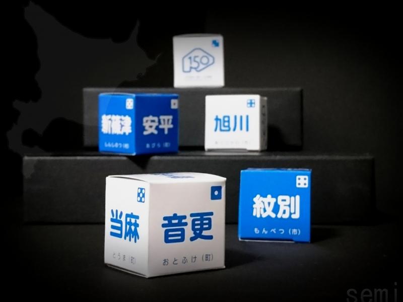 北海道のぷち土産に♪200円以下で買える有名&オモシロみやげ9選
