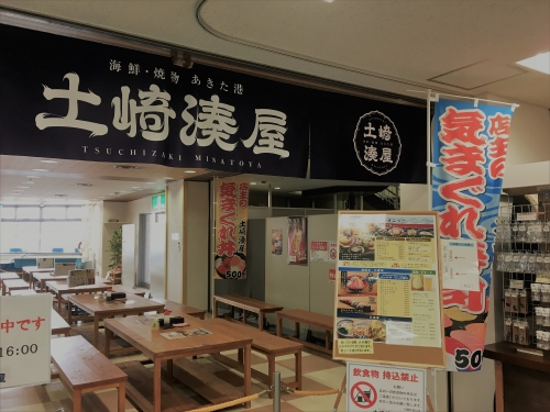 土崎 湊屋