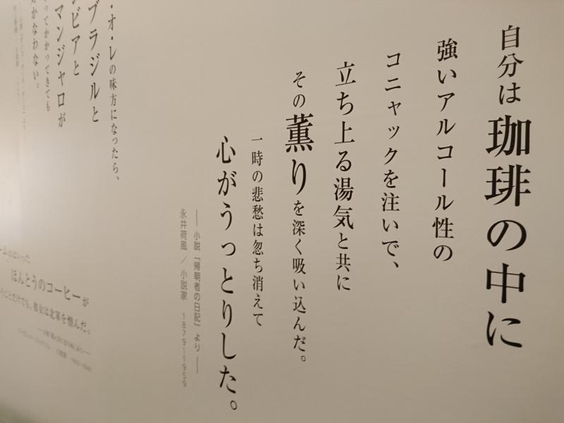 コーヒーの奥深い魅力に引き込まれる!【神戸】UCCコーヒー博物館