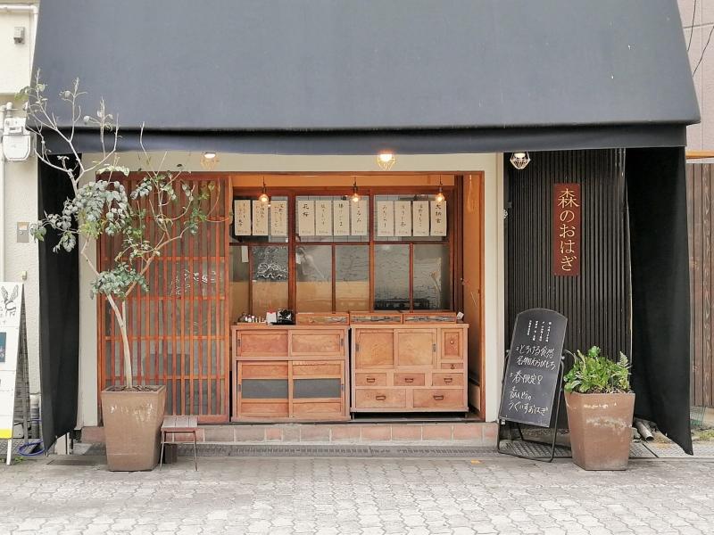 【大阪】かわいくておいしい、豊中の手づくりおはぎ「森のおはぎ」