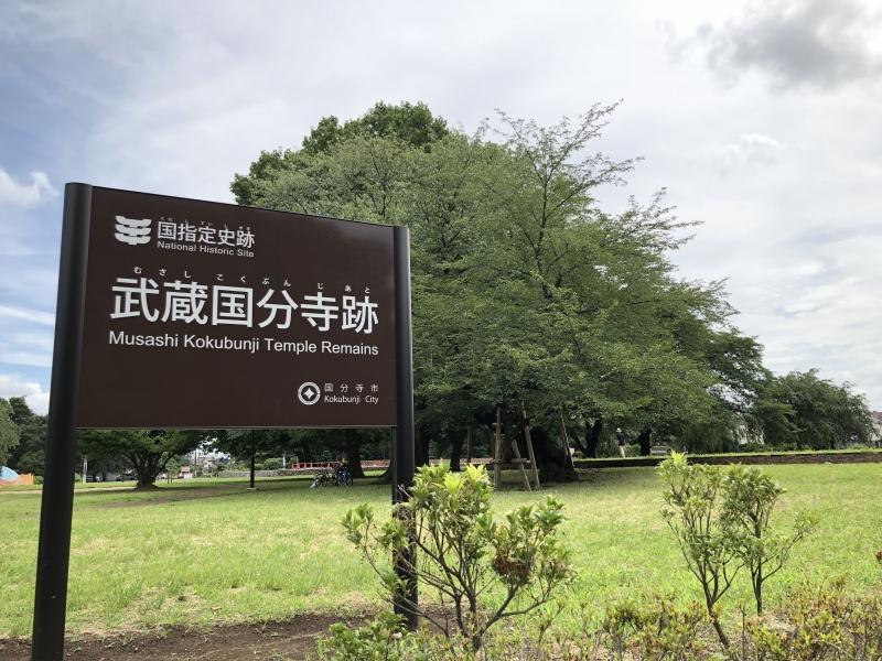 古代の東京にタイムスリップ!武蔵国分寺の歴史を訪れる散策スポット12選!