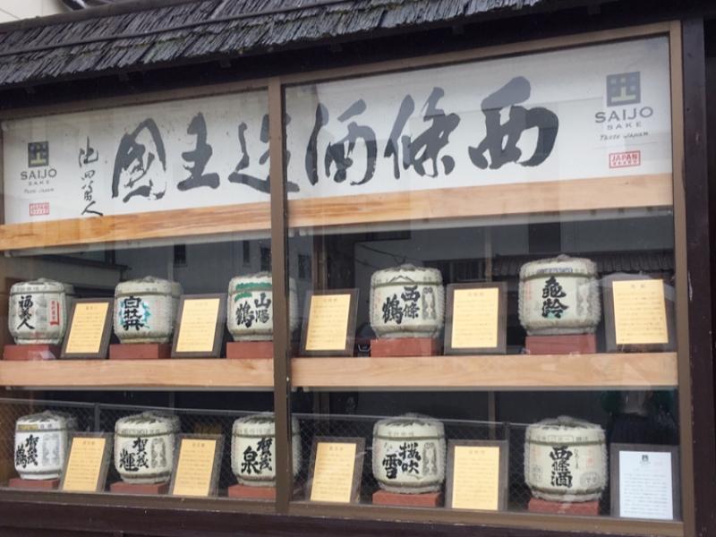 【広島】日本酒好きにおすすめ!酒都・西条でほろ酔い酒蔵巡り