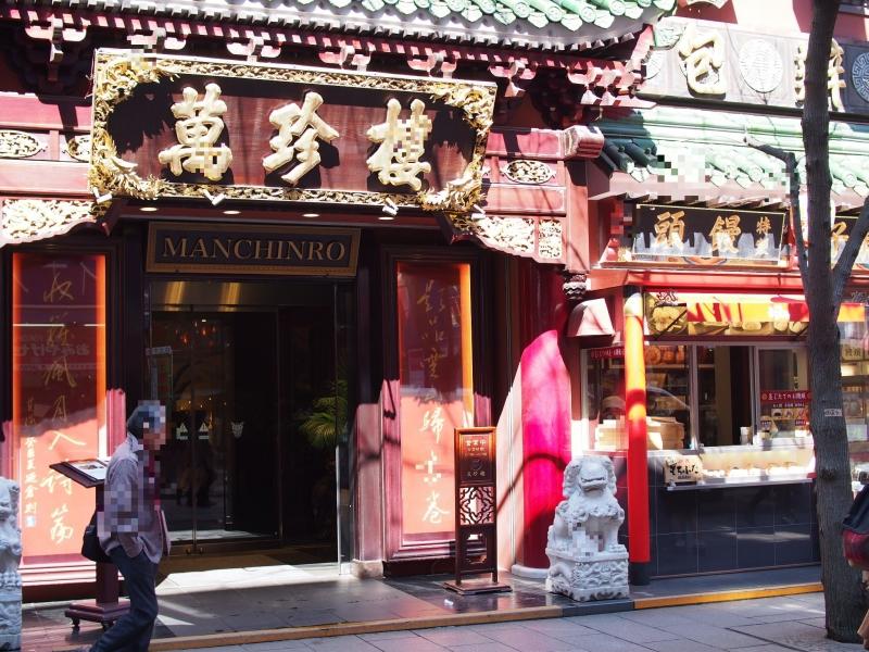 横浜 中華 街 有名 店