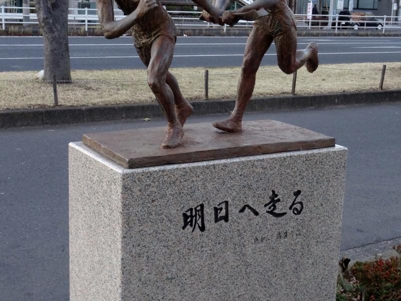 箱根駅伝 鶴見中継所
